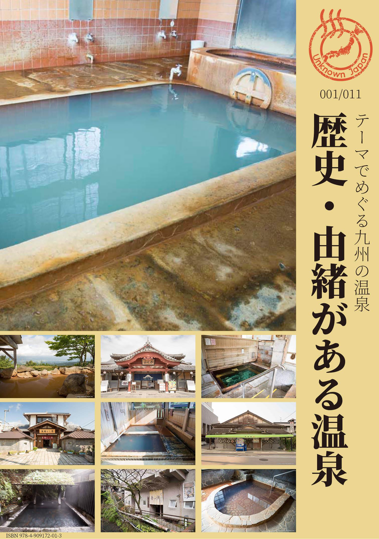 電子書籍「テーマでめぐる九州の温泉 001_歴史・由緒がある温泉」    390円(税込)