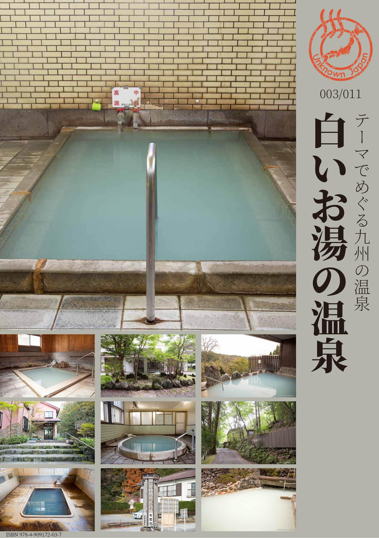 電子書籍「テーマでめぐる九州の温泉 003_白いお湯の温泉」    390円(税込)
