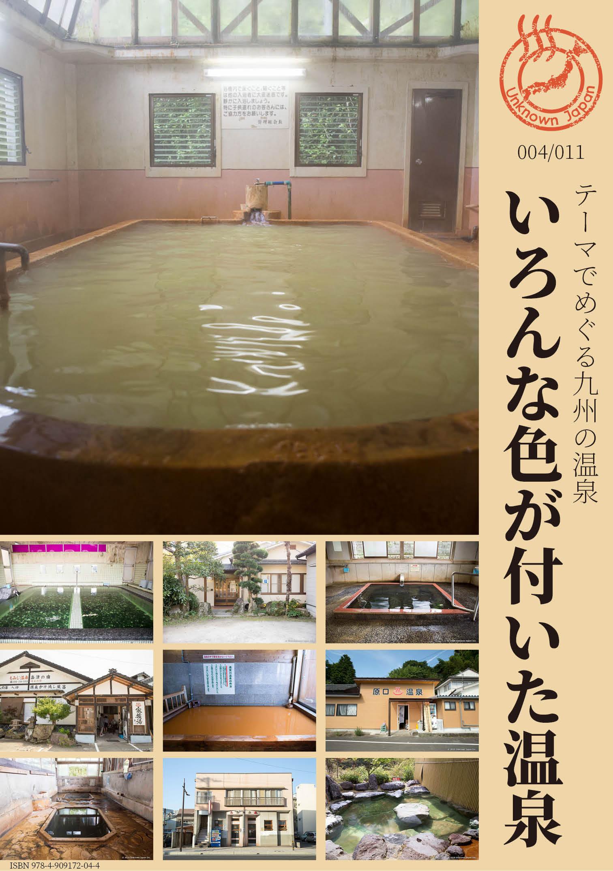 電子書籍「テーマでめぐる九州の温泉 004_いろんな色が付いた温泉」    390円(税込)