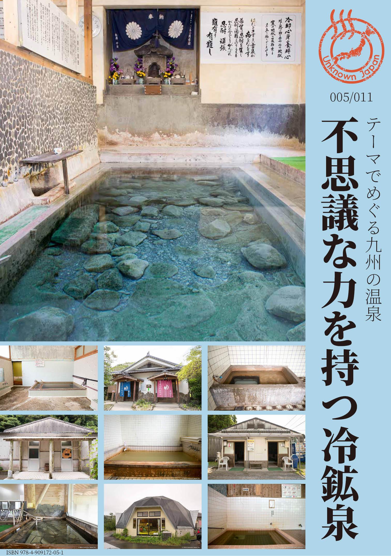 電子書籍「テーマでめぐる九州の温泉 005_不思議な力を持つ冷鉱泉」    390円(税込)