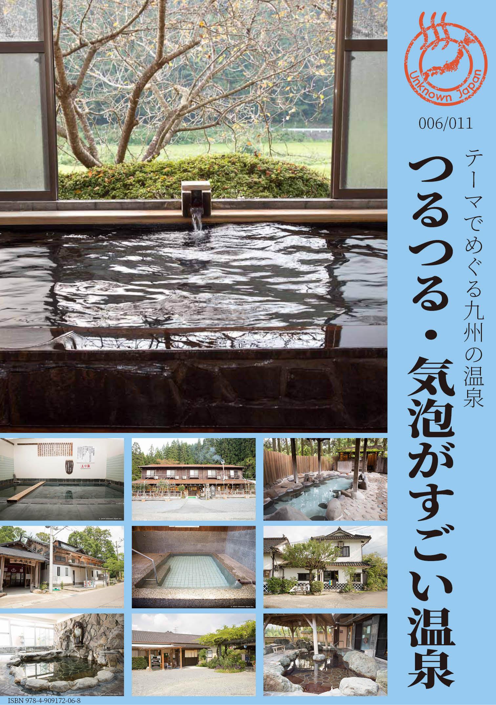 電子書籍「テーマでめぐる九州の温泉 006_つるつる・気泡がすごい温泉」    390円(税込)
