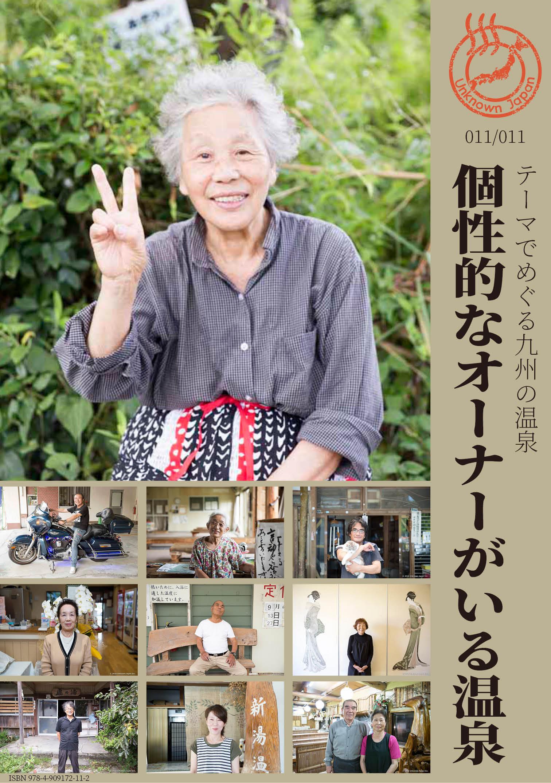 電子書籍「テーマでめぐる九州の温泉 011_個性的なオーナーがいる温泉」    390円(税込)