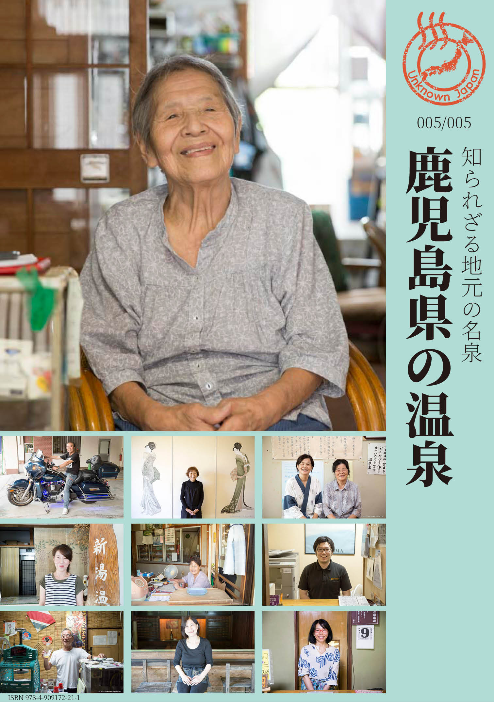 電子書籍「知られざる地元の名泉 005 鹿児島県の温泉」   980円(税込)