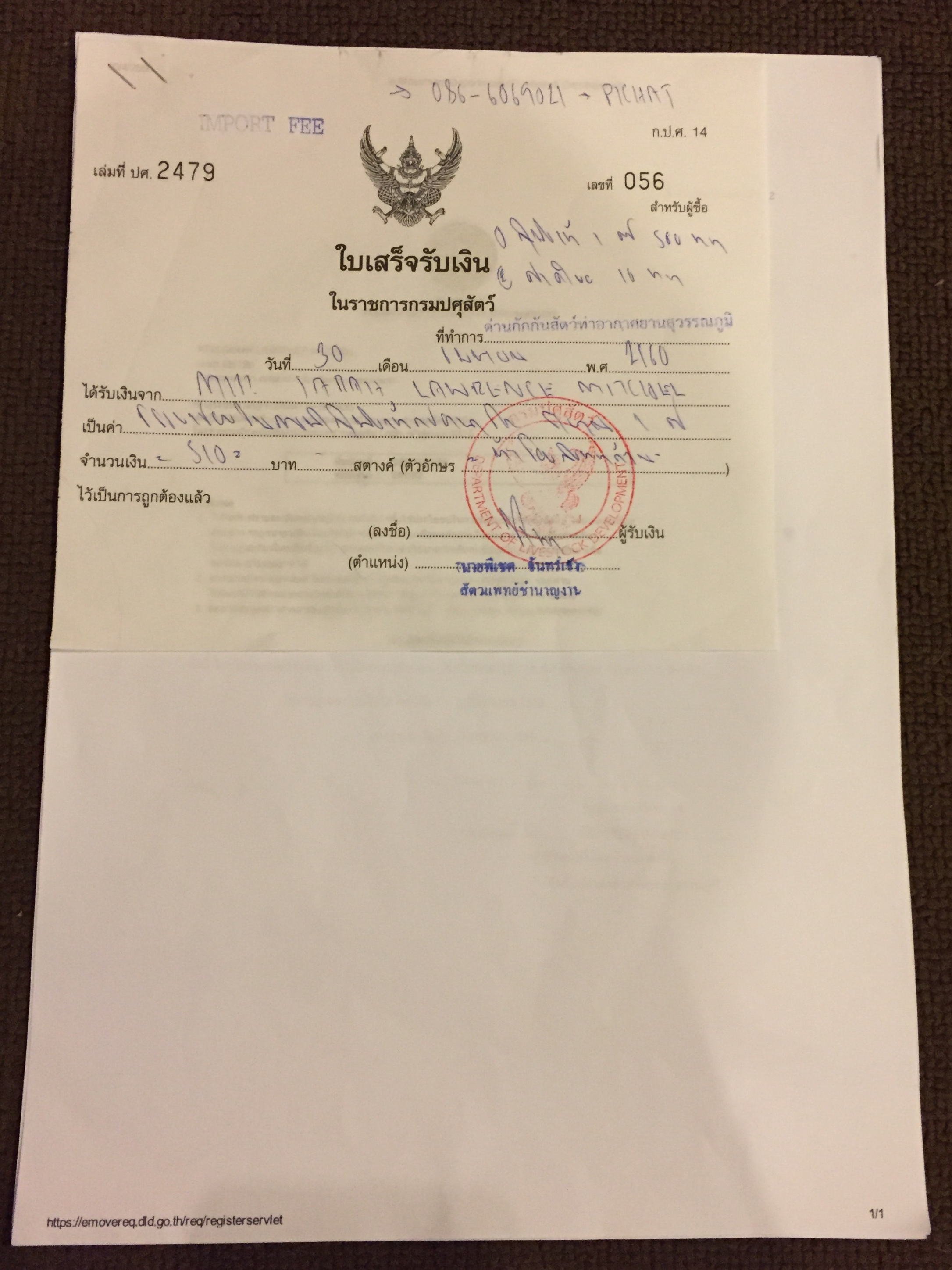 receipt for import permit