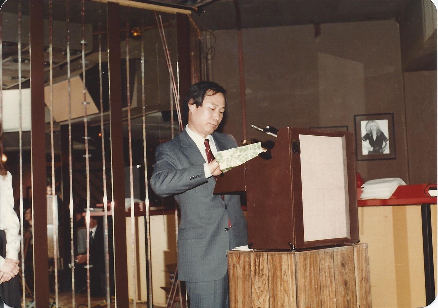 0088 United Tae Kwon Do Banquet Circa 1980.jpg