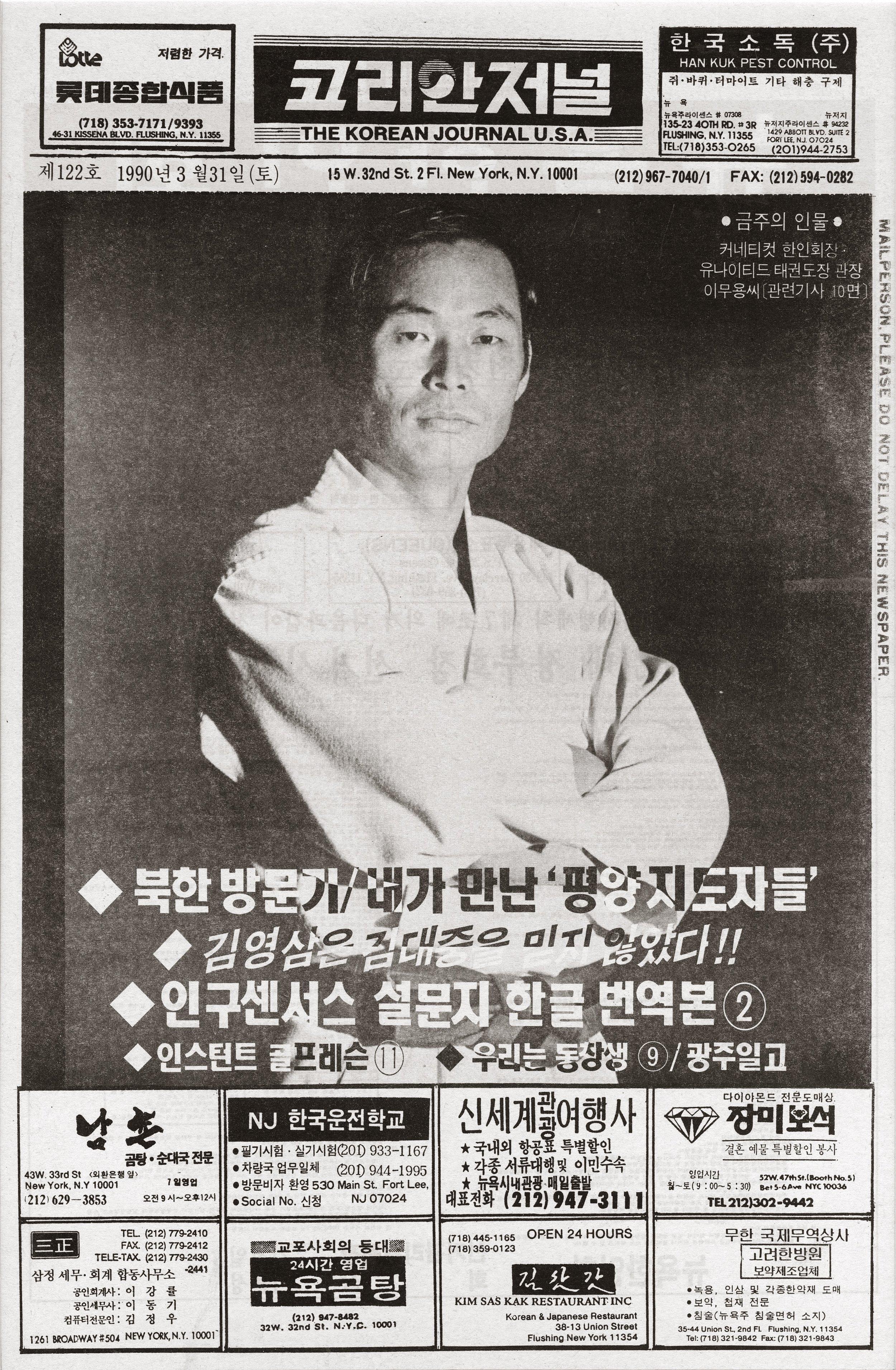 GML Korean Paper small.jpg