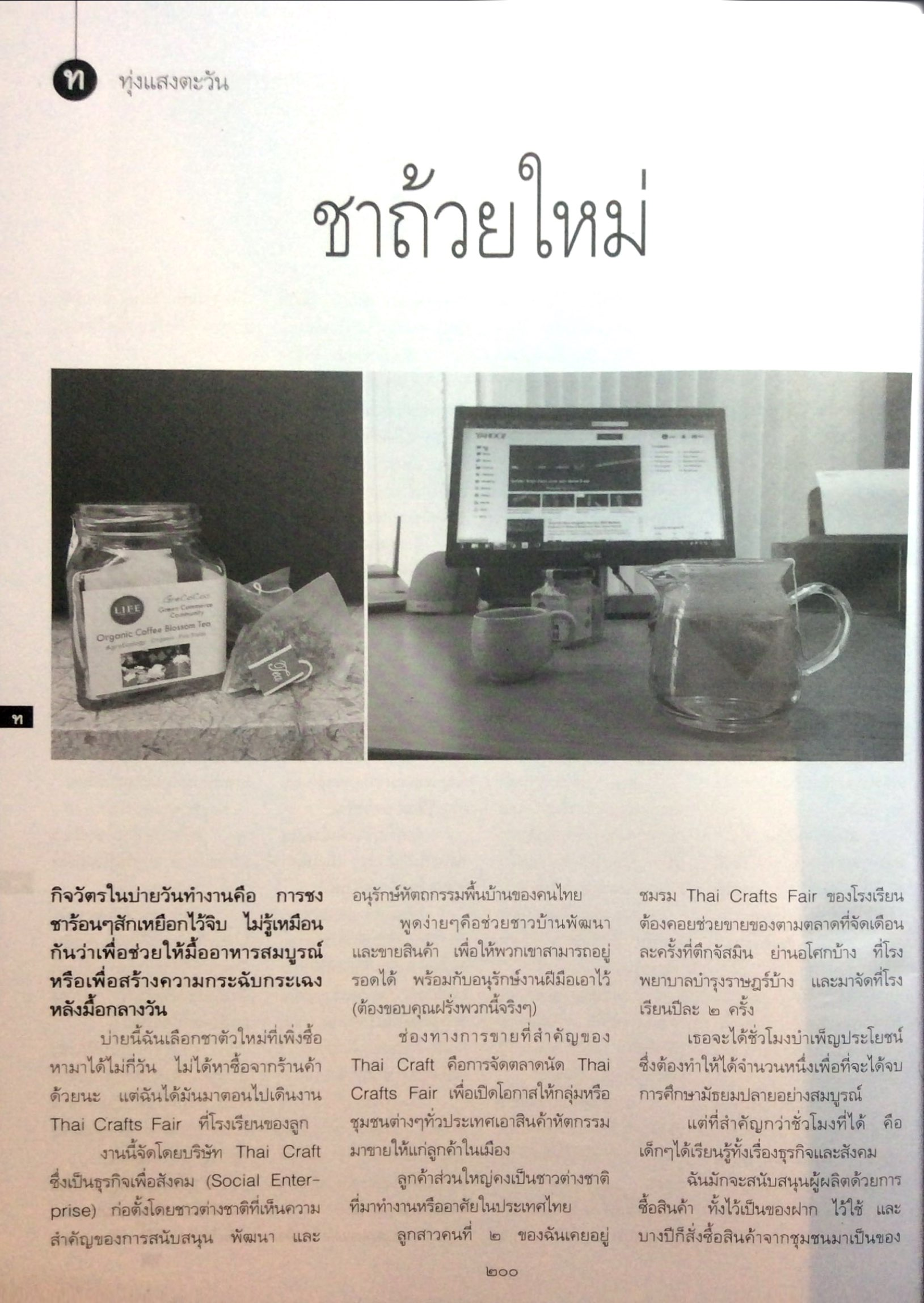 Afma ploygampet magazine page 1.jpg