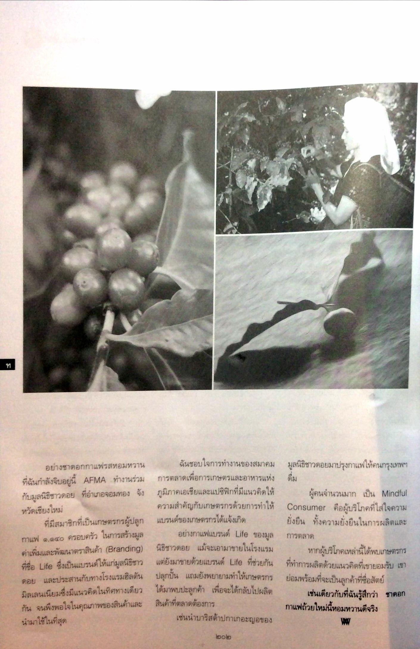 Afma ploygampet magazine page 3.jpg