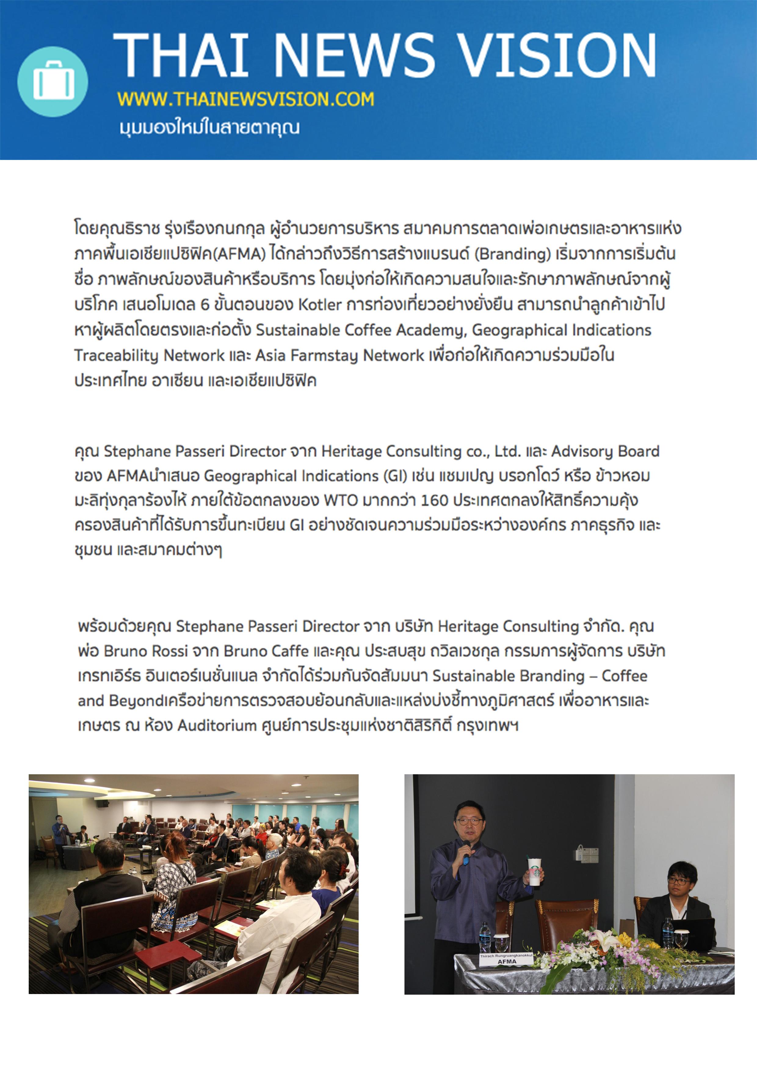 thainewsvision.jpg