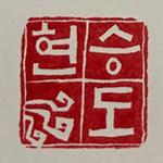 logo_Seungdo Hyun_stemp.png