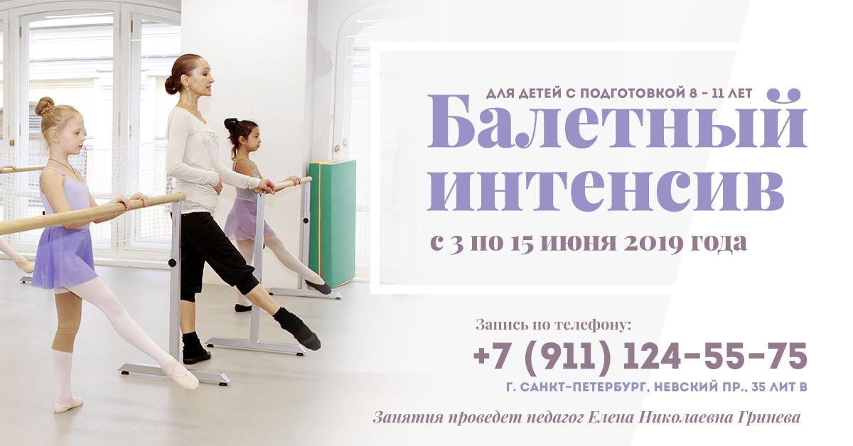 Балетный-интенсив2.png