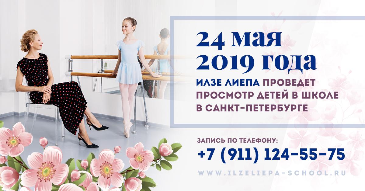 Набор_балет(май)_питер.jpg