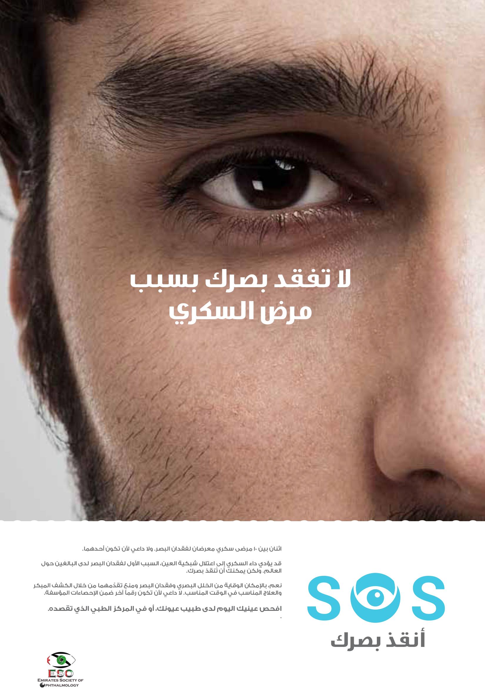 SOSA-3.jpg