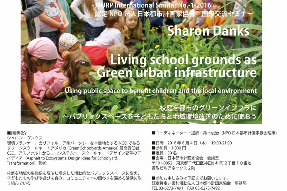 Living School Grounds as Green Urban Infrastructure