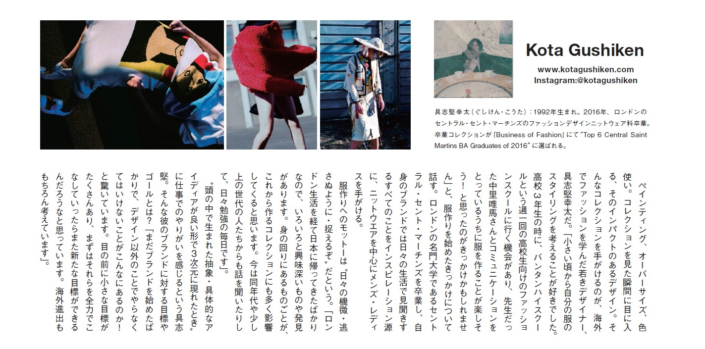 Interview by Numero Tokyo