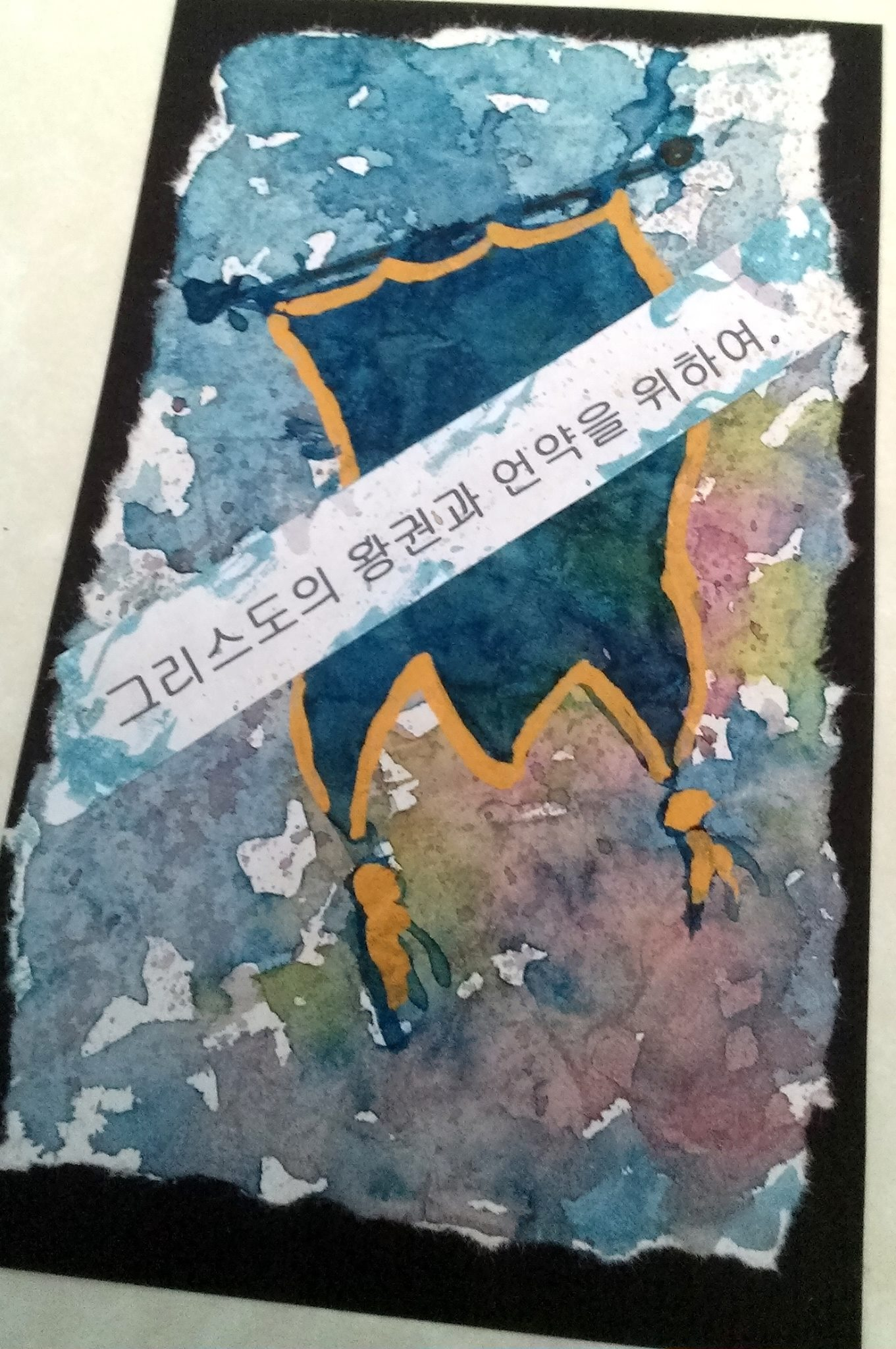 namsik korean blue banner.jpg