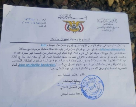 Another note from the Taiz Governance and Governor Addressing Kim and pleading to refer to the above government document.