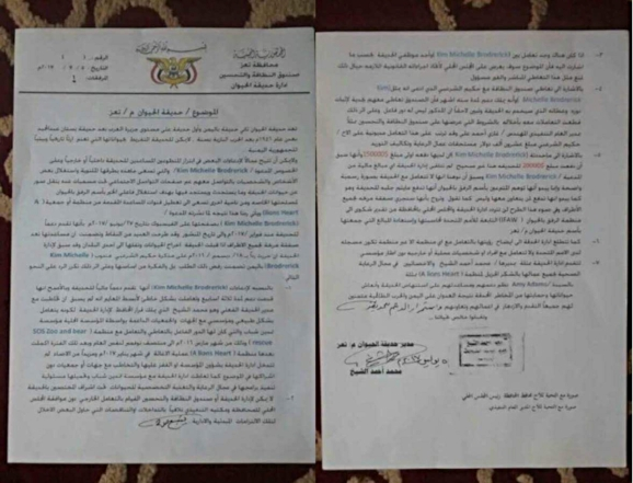 The Taiz governance document signed, dated, and stamped by the Taiz governor, Mr. AlJanadi and supported by the entire governance of Taiz. (Click to enlarge)