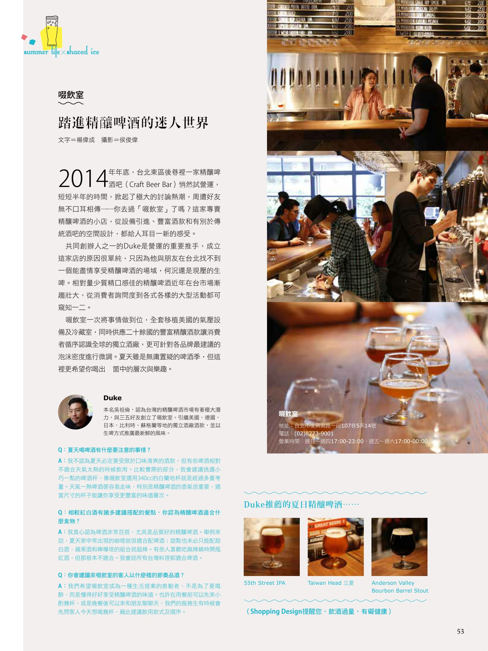 ShoppingDesign080_啜飲室-20150630-1.jpg