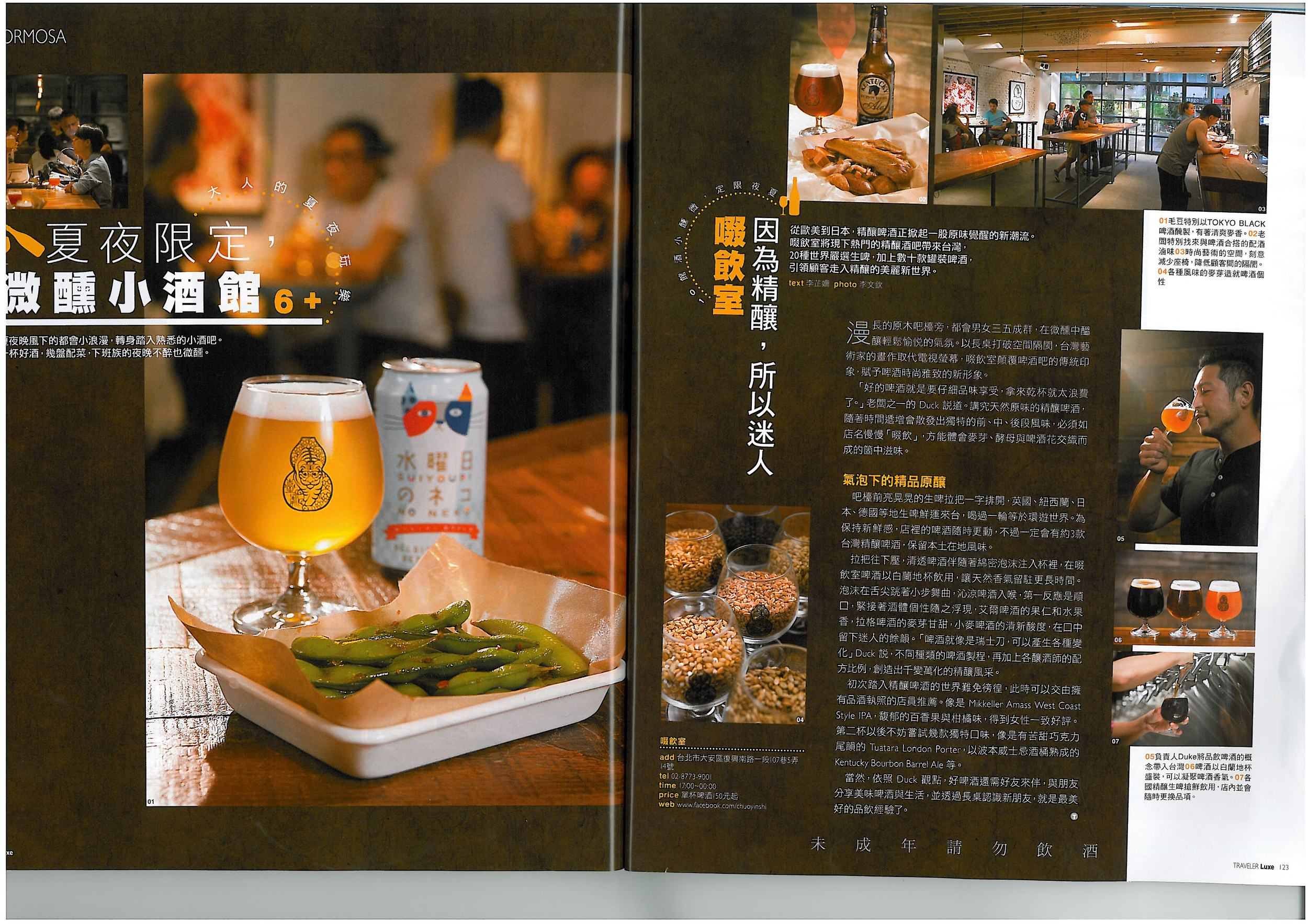 旅 Traveler Luxe 2015 Aug No.123.jpg