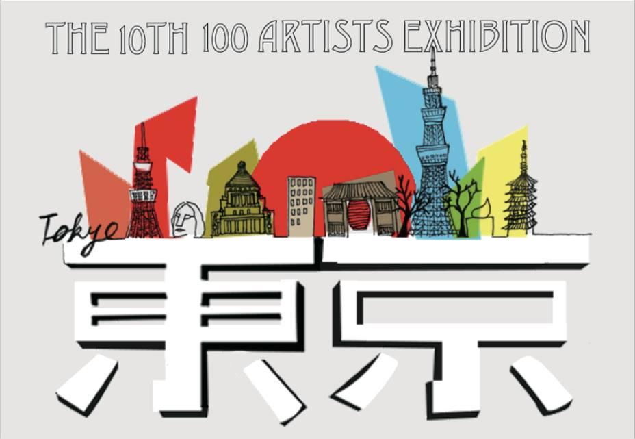 6/12 100ARTIST EXHIBITION & Min Ji Suh