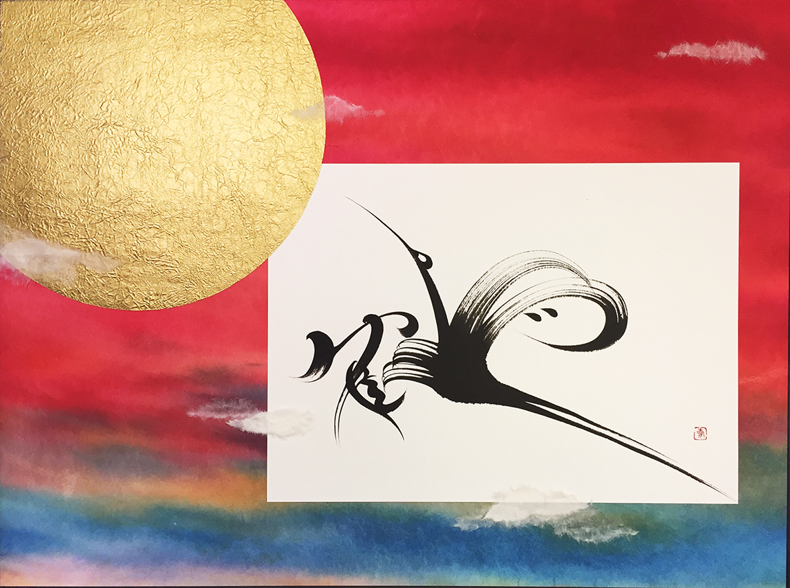 Crane | 鶴