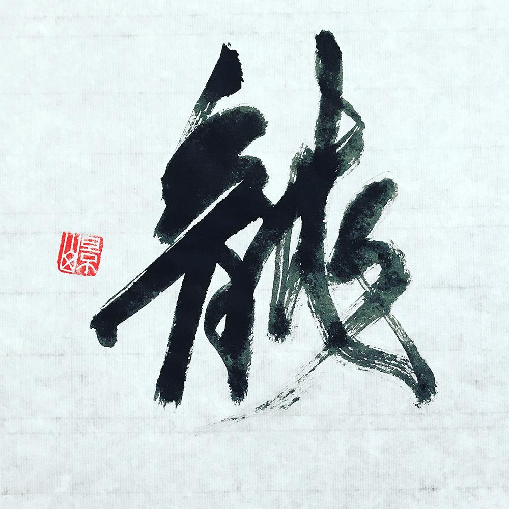 Calligraphy Dragon