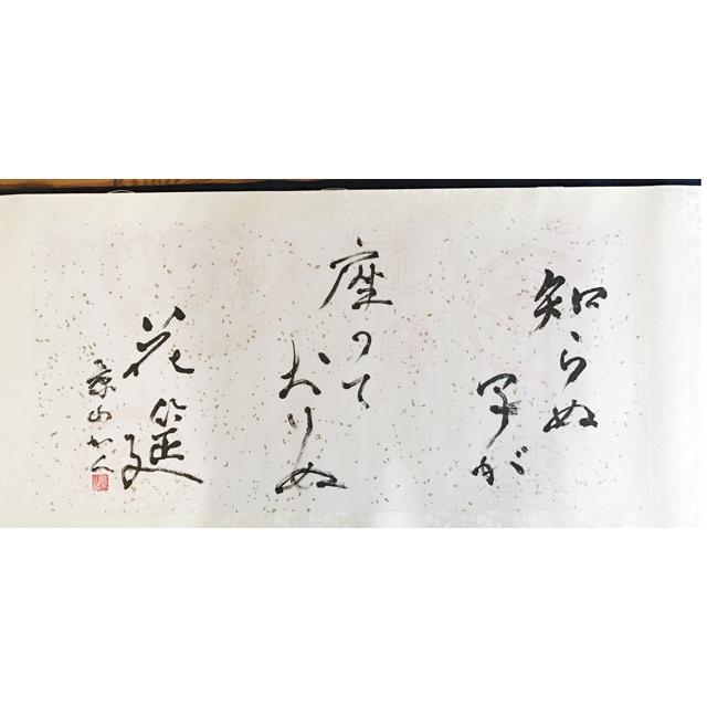 Calligraphy Haiku 1