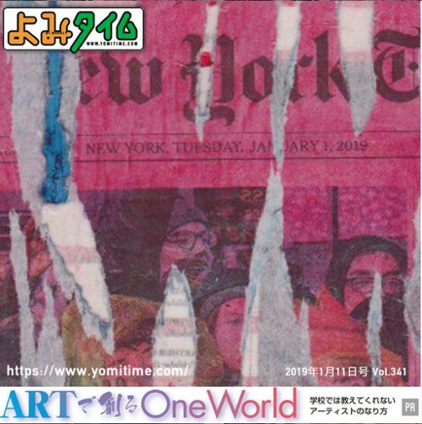 01/12/2019 【JCATサプリ】NYの情報誌「よみタイム」にて連載中!★アートは生活の一部★アートで創るONE WORLD ★