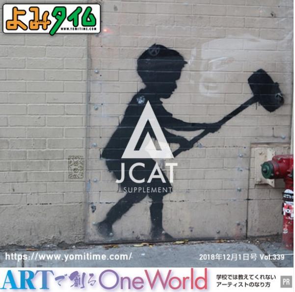 11/30/2019 【JCATサプリ】NYの情報誌「よみタイム」にて連載中!★アートとは何か?芸術テロリスト、バンクシー(Banksy)★アートで創るONE WORLD ★