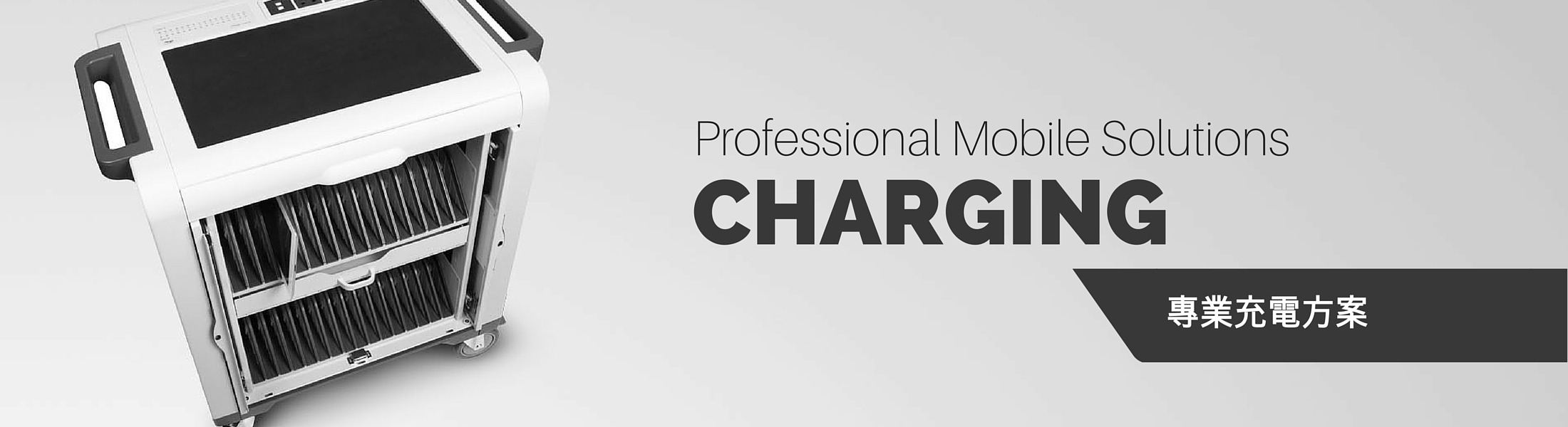 Pro_Charging_Banner