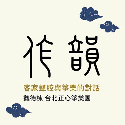 作韻_方.jpg