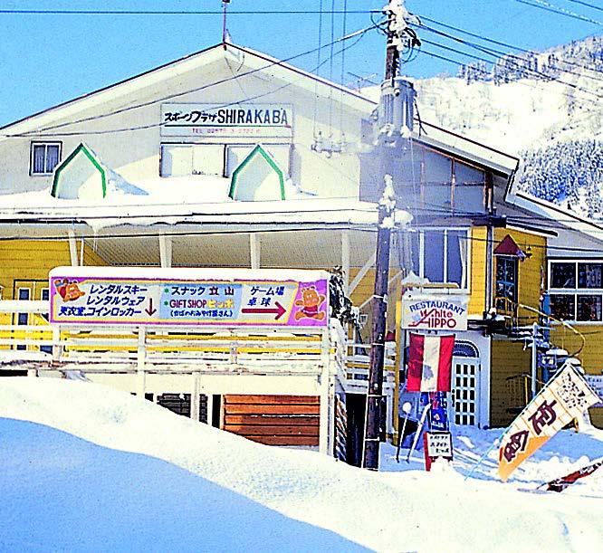Sports Plaza Shirakaba-1.jpg