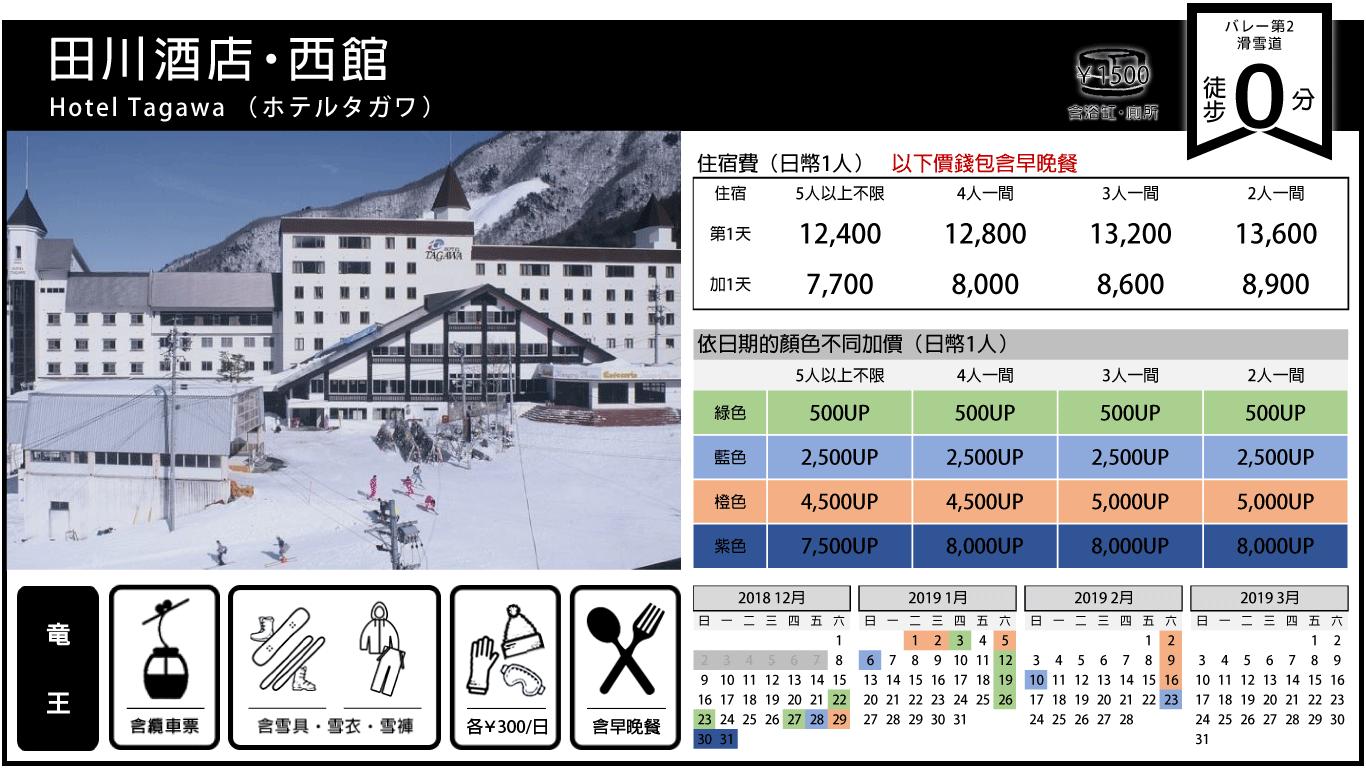 田川酒店・西館.png