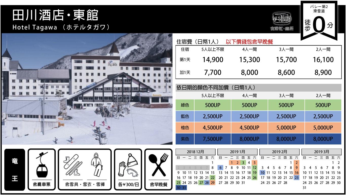 田川酒店・東館.png