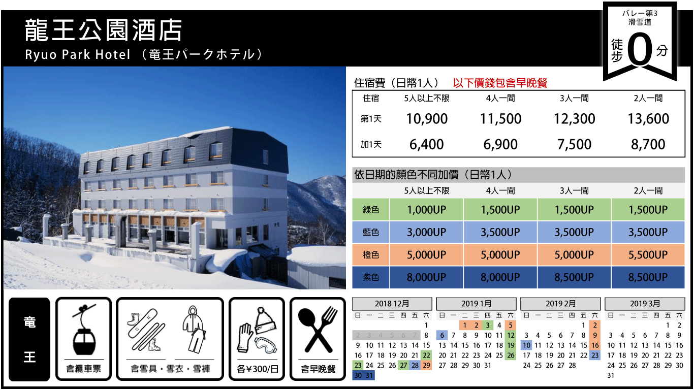 龍王公園酒店.png