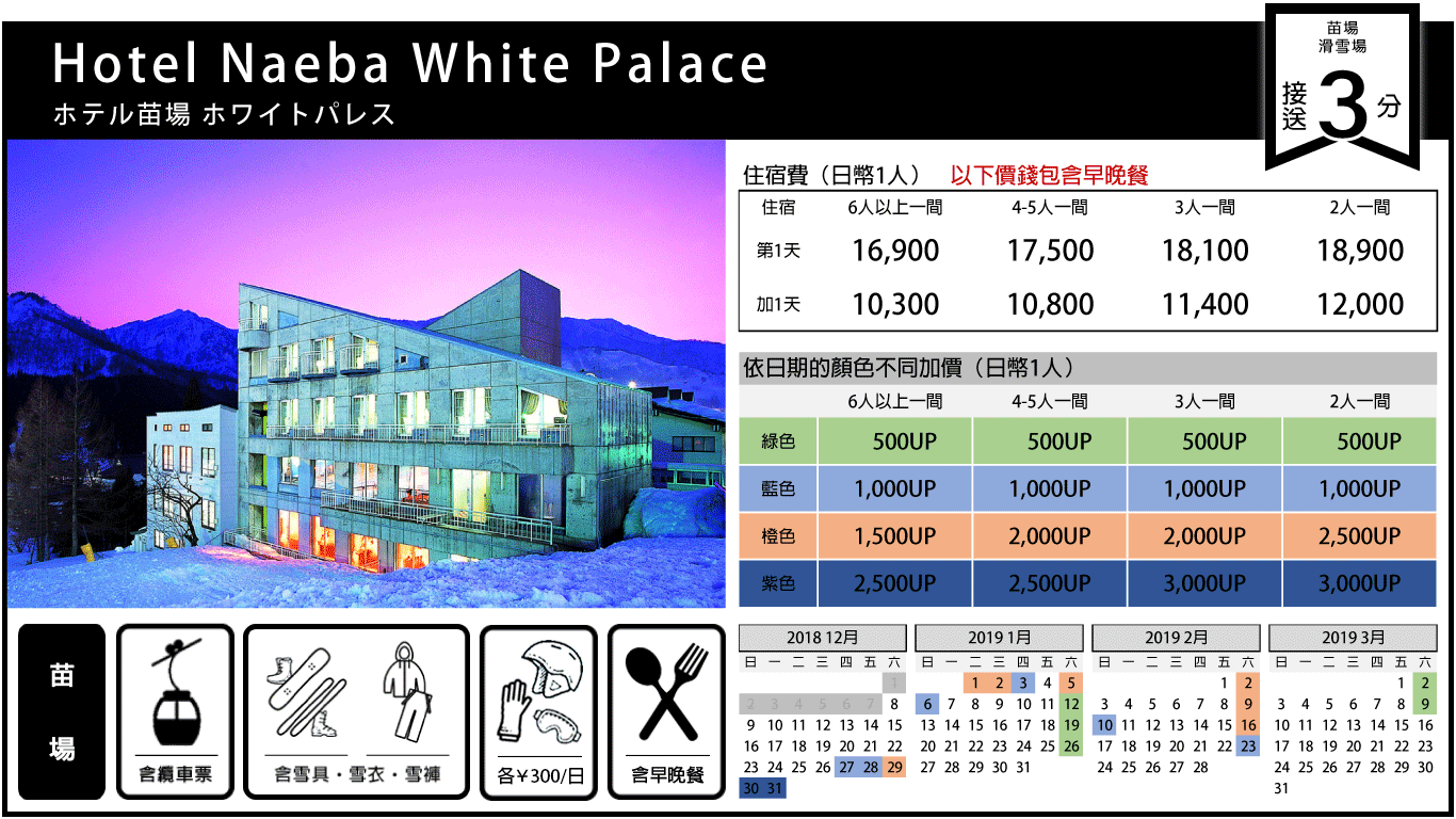 Hotel-Naeba-White-Palace.png