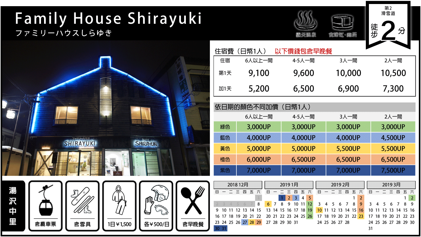 Family House Shirayuki.png
