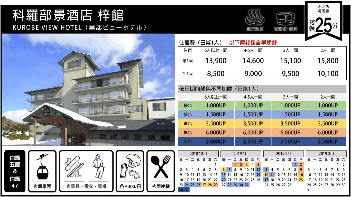 科羅部景酒店 梓館.png