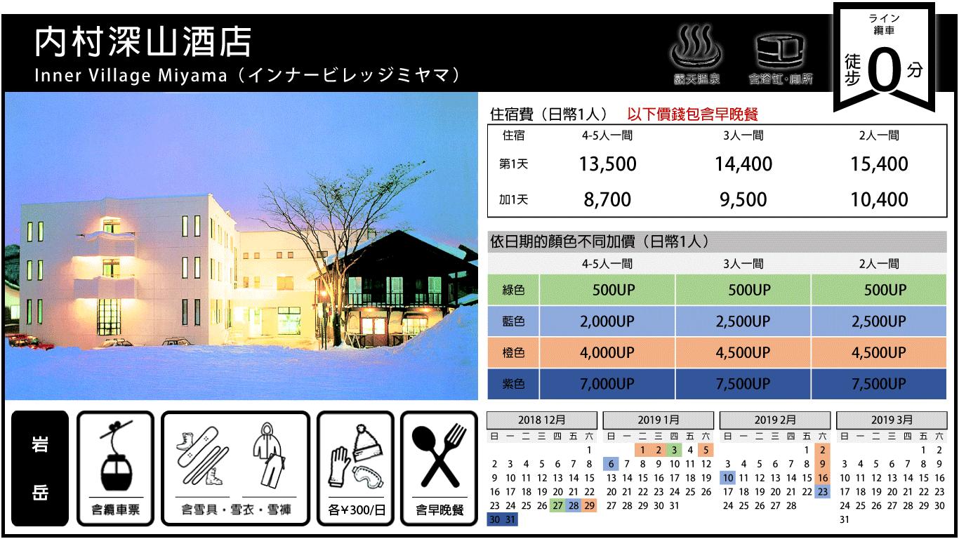 內村深山酒店.png