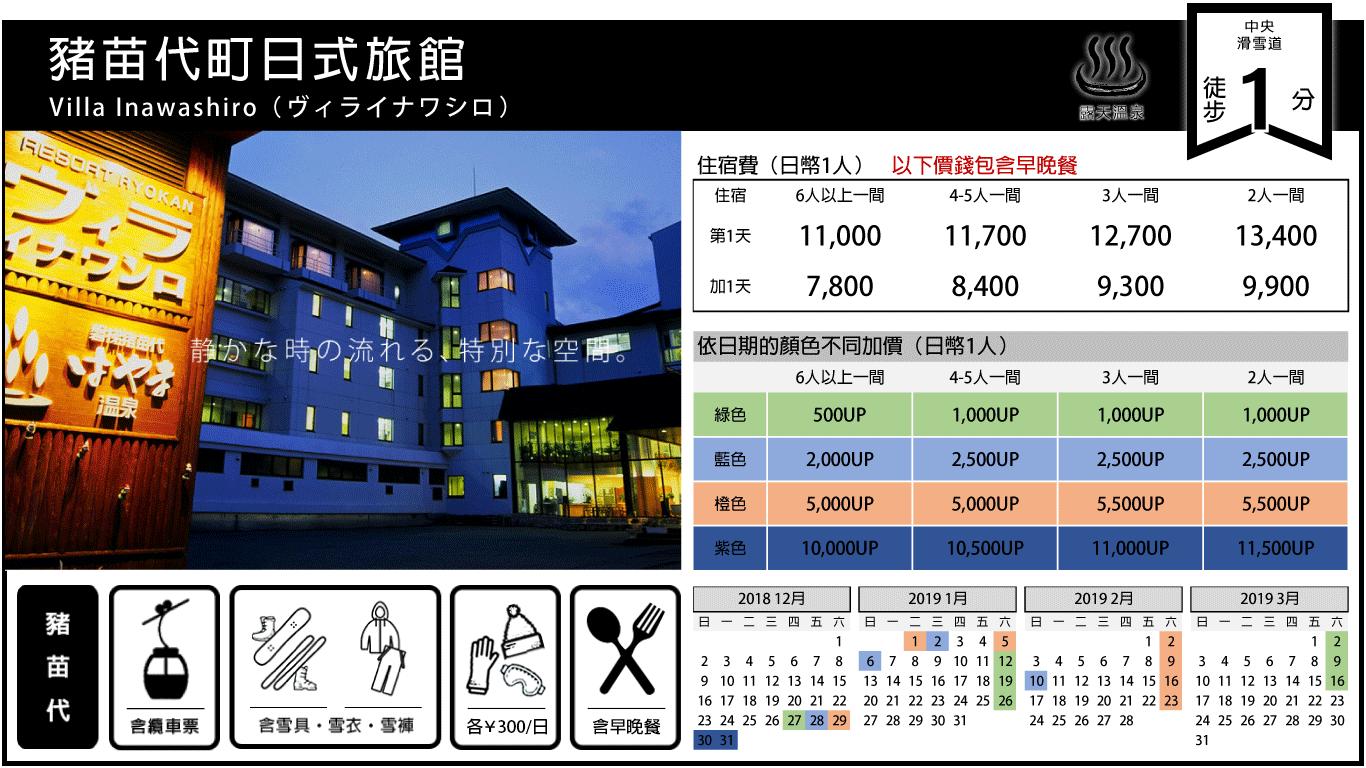 豬苗代町日式旅館.png