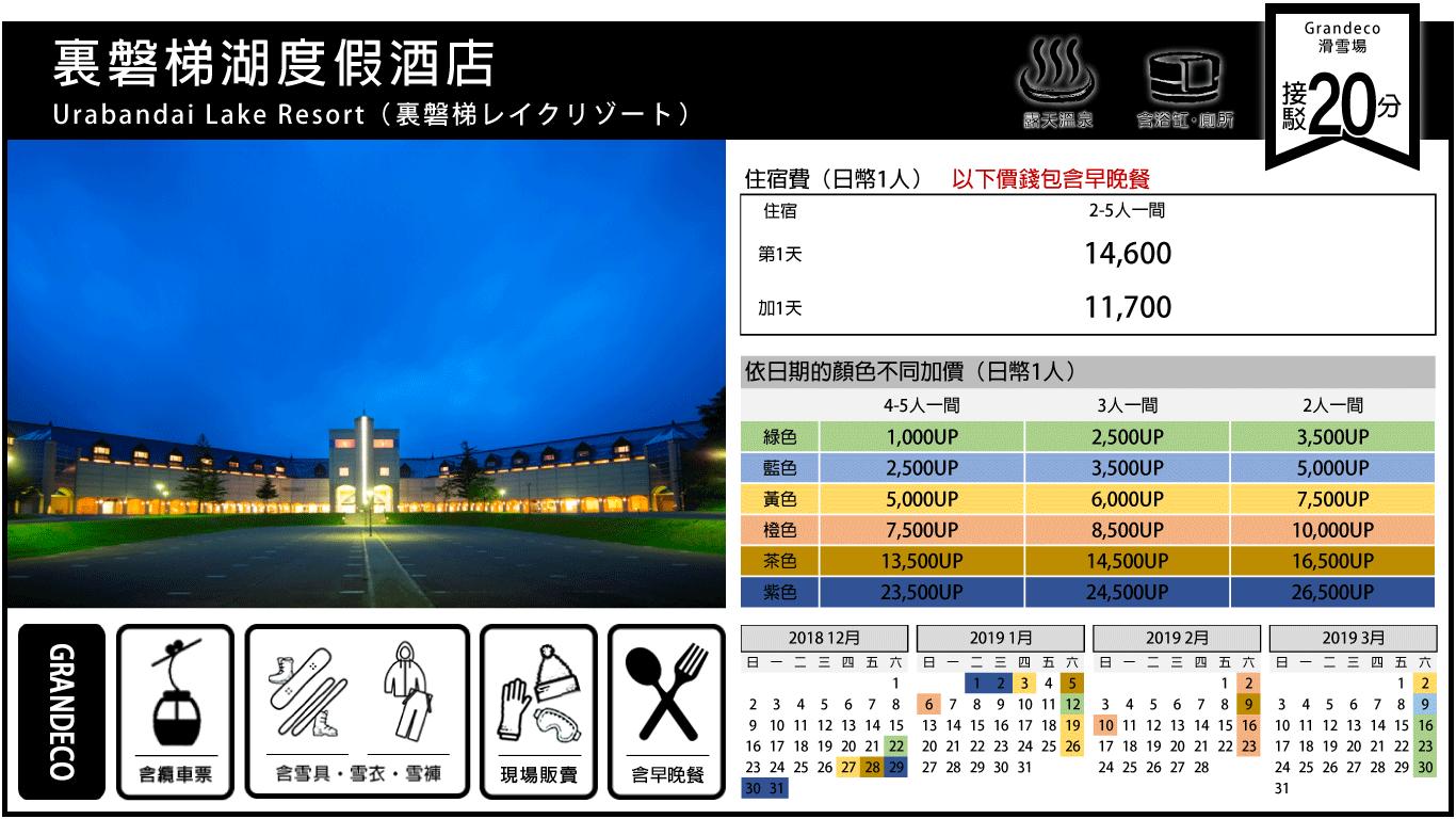 裏磐梯湖度假酒店.png