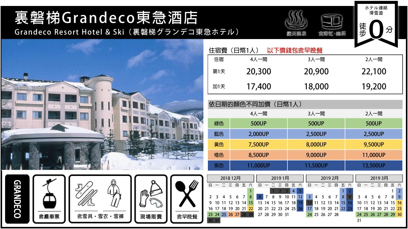 裏磐梯Grandeco東急酒店.png