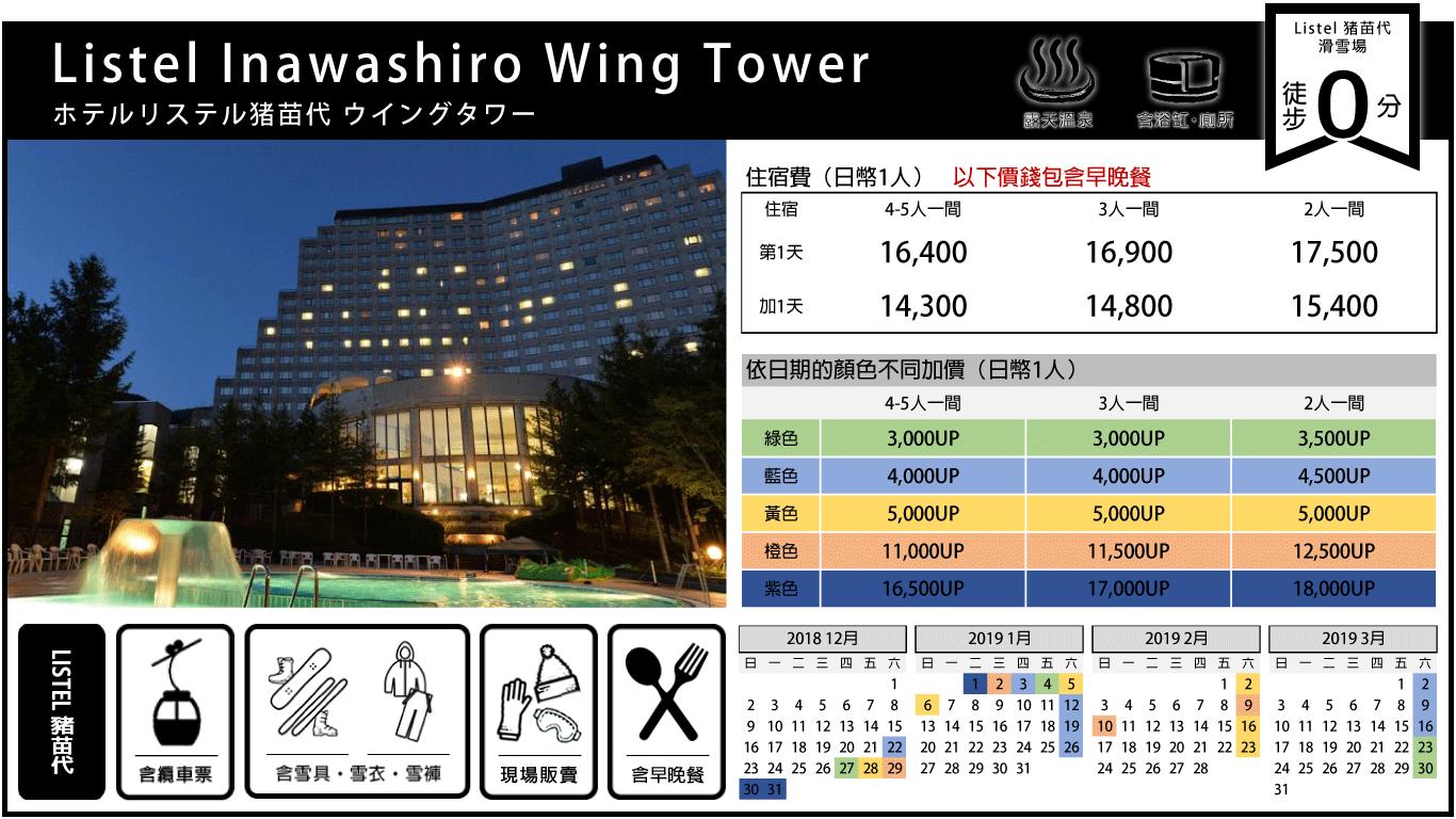 Listel Inawashiro Wing Tower.png