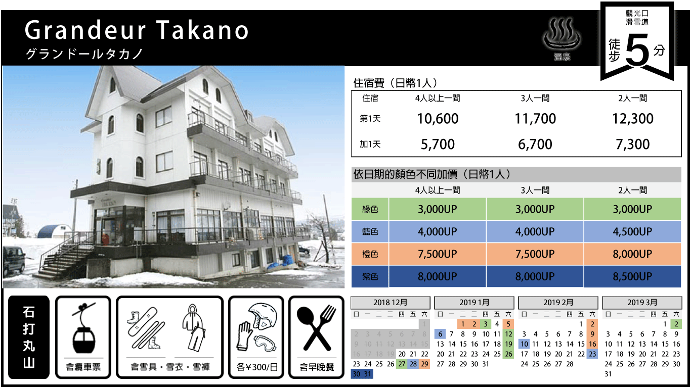 Grandeur Takano.png