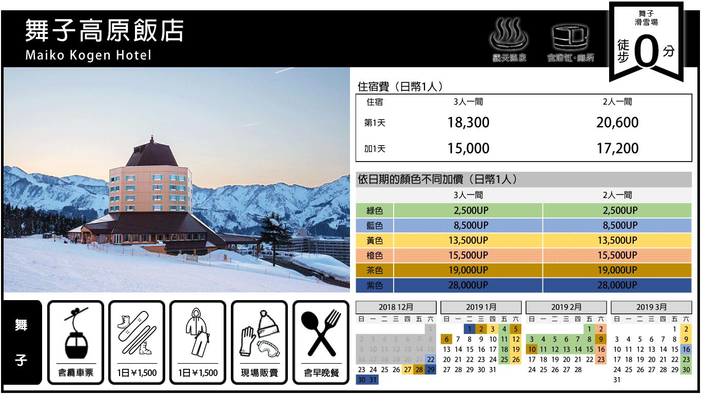 舞子高原飯店.png