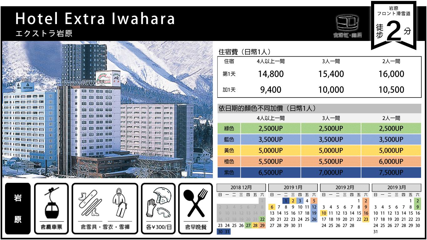 Hotel-Extra-Iwahara.png