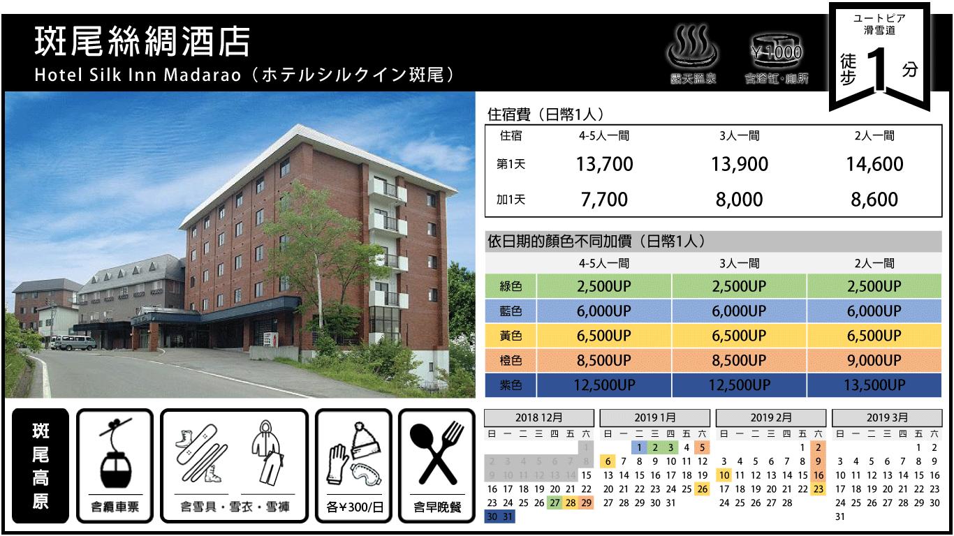斑尾絲綢酒店.png