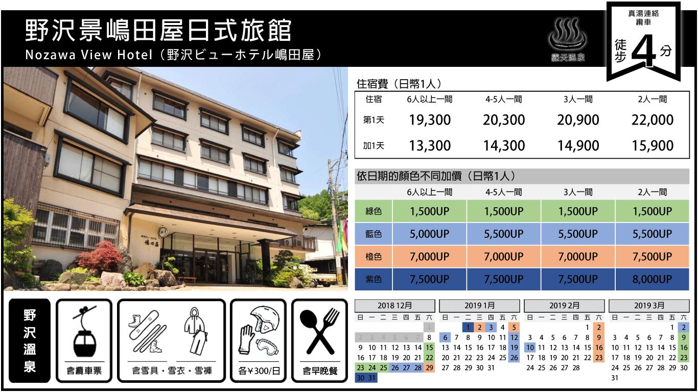 野沢景嶋田屋日式旅館.png