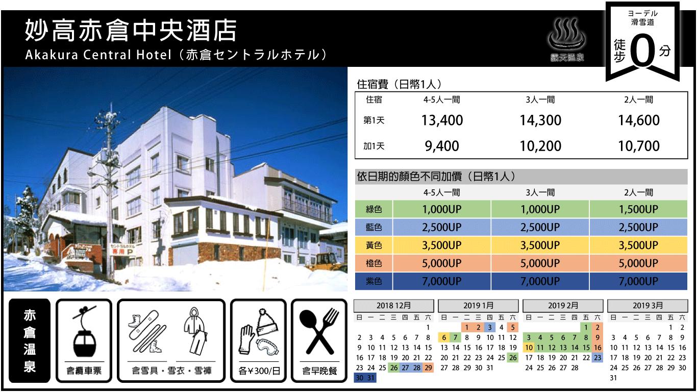 妙高赤倉中央酒店.png